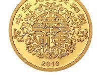 中国人民银行2019吉祥文化金银纪念币发
