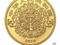2019吉祥文化金银纪念币健康长寿主题