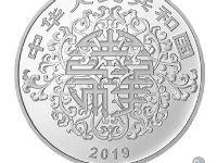 2019吉祥文化金银纪念币生儿育女主题