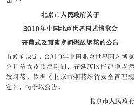 2019年北京世园会开幕式及预演期间燃放
