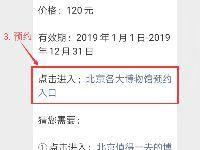 2019北京首都博物馆五一开吗?