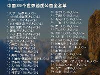中国39个世界地质公园最全名单