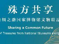 丝绸之路国家博物馆文物精品展时间展厅
