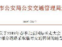 2019年春季北京国际长走大会临时交通管