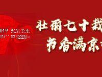2019北京朝阳公园书市免费门票抢票入口