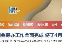 2019年4月28日北京世园会将隆重开幕