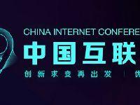 2019中国互联网大会时间+地点+主题