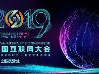 2019中国互联网大会四大论坛板块
