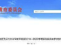 北京2019—2020学年度各级各类学校校历