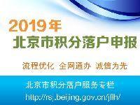 2019北京积分落户政策是怎样的?十个问题
