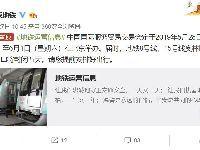 5月28日至6月1日北京地铁8号线、15号线