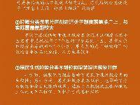 """北京开推""""垃圾强制分类"""" 党政机关拟禁"""