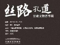 国家博物馆丝路孔道-甘肃文物菁华展览时