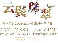 云鬓珠翠-弗吉尼亚美术馆藏二十世纪珍宝