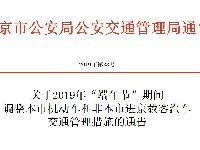 2019北京端午节限行吗?通知公告原文