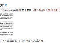 北京市人民政府关于做好2019年本市高考