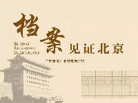 2019年6月北京市档案馆新馆四大展览时间