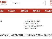 北京市医疗保障局关于调整规范部分医用