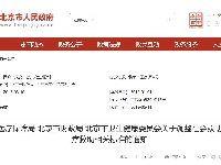 关于调整北京社会救助对象医疗救助相关