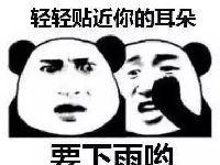 6月12日傍晚到夜间北京阴转雷阵雨 南转