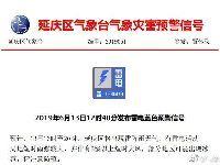 2019年6月13日午后北京多区发布雷电蓝色