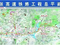 京张高铁什么时候通车?工程总平面图、经
