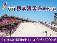 2019年17滑四季滑雪场(北京奥森)价格