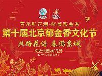 2019第十届北京郁金香文化节时间门票及