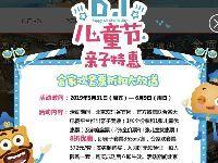 2019北京欢乐谷六一特惠活动时间门票购