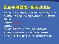 北京欢乐谷五期香格里拉开放时间及游玩
