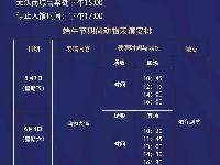 2019端午节北京海洋馆开闭馆时间及动物