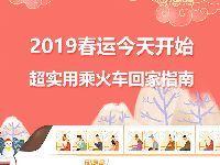 2019春运乘火车指南(身份证火车票丢了怎
