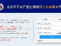 北京市不动产登记网上服务平台(网址+查