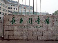 2017年9月15日-17日长春市图书馆16个活