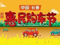 2017第四届长春惠民团车节(门票+时间+