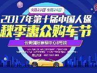 2017年长春人保购车节参展品牌有哪些?