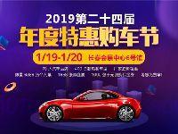 2019长春第二十四届年度特惠购车节(时
