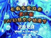 2019长春壹玖叁第三届FAF幻想空中动