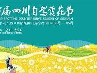 2017年四川国际自驾赏花节时间、活动安