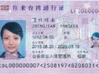 4月24日四川全面启用电子往来台湾通行证