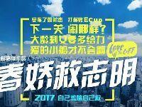 2017五一上映电影时间表(时间+剧情)