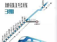 成都地铁1号线三期最新工程进展(线路图