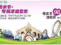 2017成都国色天香母亲节活动汇总(附优