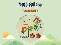 四川发布264家特色农家乐(附名单)