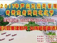 2017芦山飞仙关青羌龙舟民俗文化节攻略