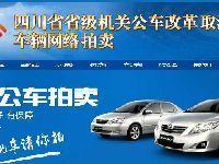 6月13日中央驻川单位车改取消车辆开始网