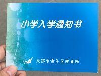 2018成都小学录取名单查询(时间+入口)