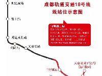 成都地铁18号线二期站点名称及位置(图