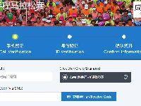 2017成都女子半程马拉松官网报名操作指