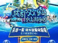 2017成都欢乐岛水上游乐园游玩攻略(门
